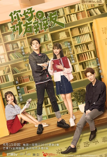 Hello, Opposite Debate Partner Poster, 你好,对方辩友 2019 Chinese TV drama series