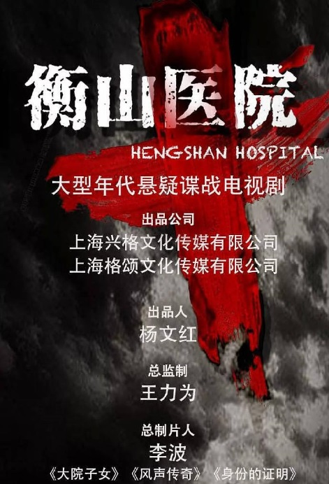 Hengshan Hospital Poster, 衡山医院 2019 Chinese TV drama series