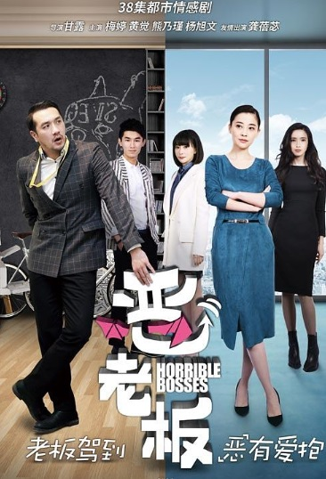 Horrible Bosses Poster, 恶老板 2019 Chinese TV drama series