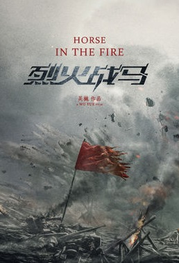 Horse in the Fire Poster, 烈火战马  2019 Chinese TV drama series