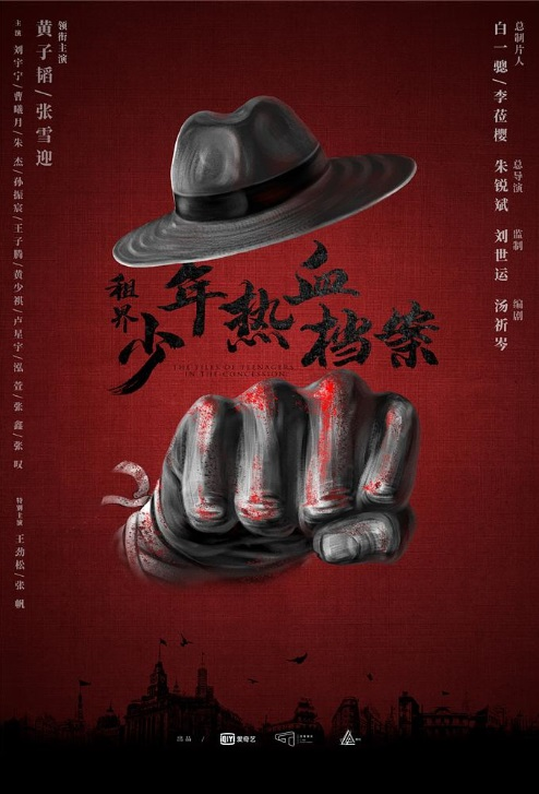 Hot-Blooded Youth Poster, 热血少年 2019 Chinese TV drama series