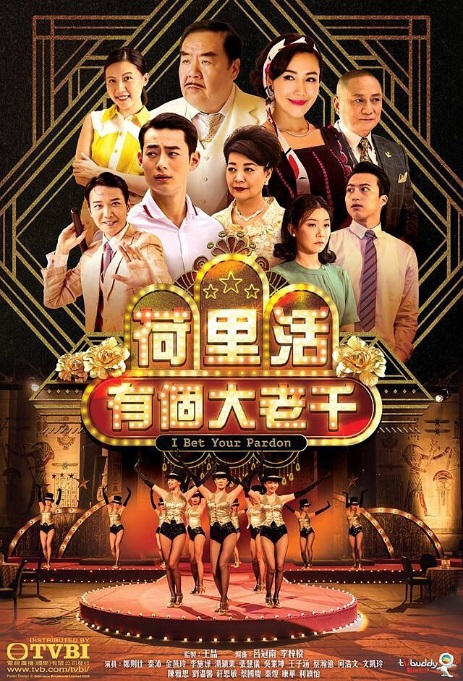 I Bet Your Pardon Poster, 荷里活有個大老千 2019 Hong Kong TV drama series
