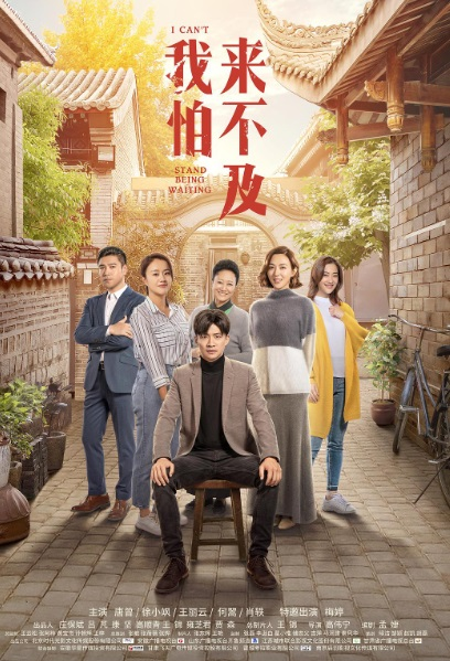 I Can't Stand Being Waiting Poster, 我怕来不及 2019 Chinese TV drama series