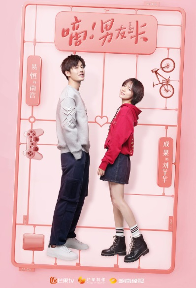 I Got You Poster, 嘀!男友卡 2019 Chinese TV drama series