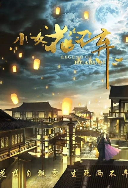 I Will Never Let You Go Poster, 小女花不弃 2019 Chinese TV drama series