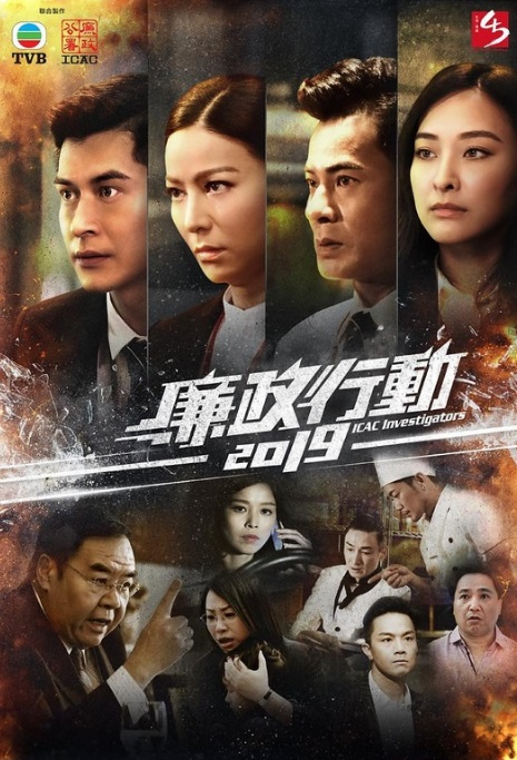 ⓿⓿ 2019 TVB Drama Series - A-K - Action TV Drama Series