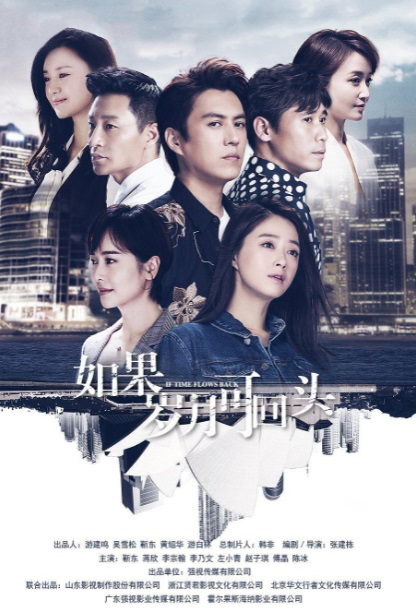 If Time Flows Back Poster, 如果岁月可回头 2019 Chinese TV drama series