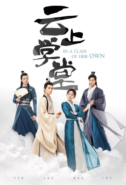 In a Class of Her Own Poster, 云上学堂 2019 Chinese TV drama series