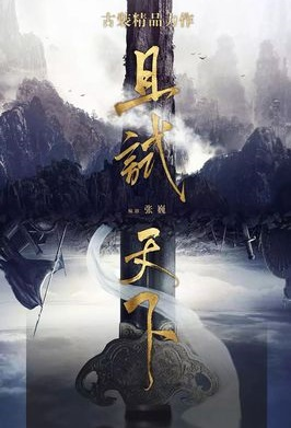 Just Test the World Poster, 且试天下  2019 Chinese TV drama series