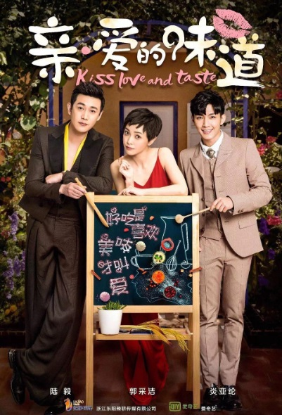 Kiss Love and Taste Poster, 亲·爱的味道 2019 Chinese TV drama series