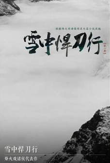 Knife in the Snow Poster, 雪中悍刀行  2019 Chinese TV drama series
