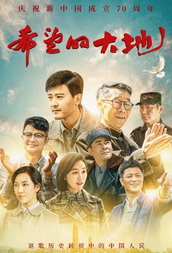 Land of Hope Poster, 希望的大地 2019 Chinese TV drama series