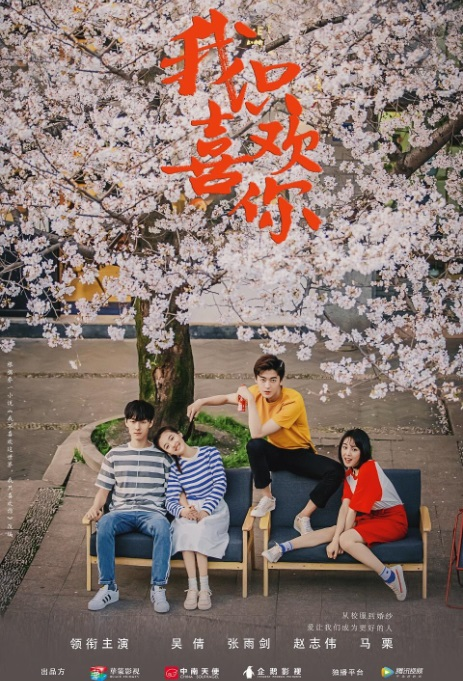 Le Coup de Foudre Poster, 我只喜欢你  2019 Chinese TV drama series