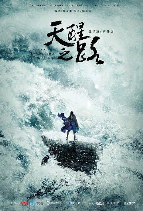 Legend of Awakening Poster, 天醒之路 2019 Chinese TV drama series