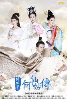 Legend of He Xiangu Poster, 修仙记之何仙姑传 2019 Chinese TV drama series