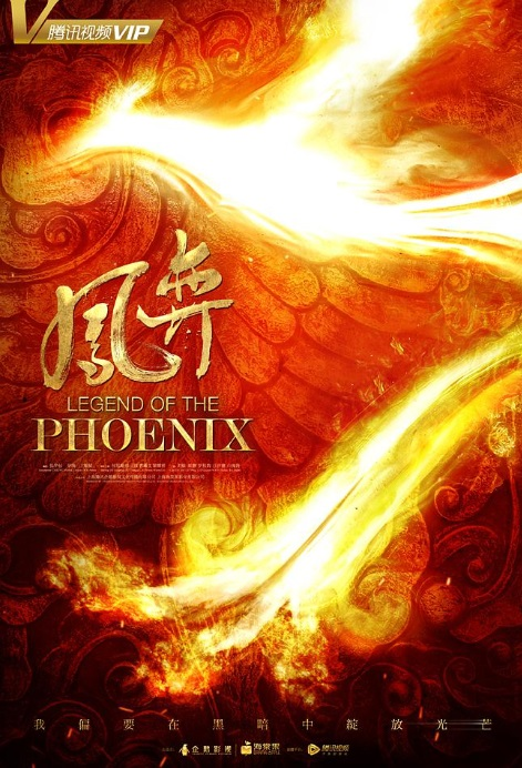 ​​Legend of the Phoenix Poster, 凤弈 2019 Chinese TV drama series