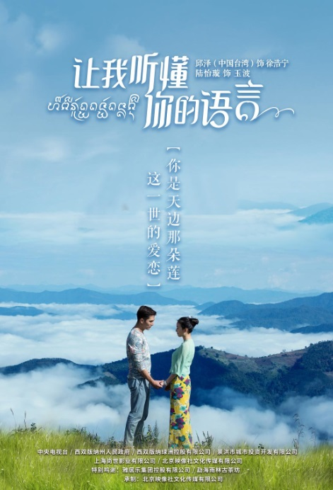 Let Me Understand Your Language Poster, 让我听懂你的语言2019 Chinese TV drama series
