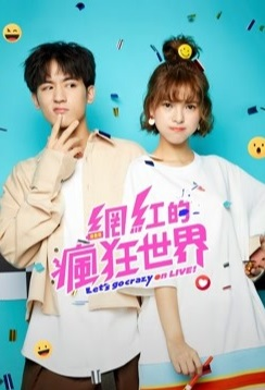 Let's Go Crazy on LIVE! Poster, 網紅的瘋狂世界 2019 Taiwan TV drama series