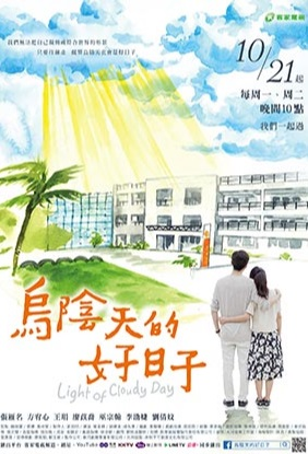 Light of Cloudy Day Poster, 烏陰天的好日子 2019 Taiwan TV drama series