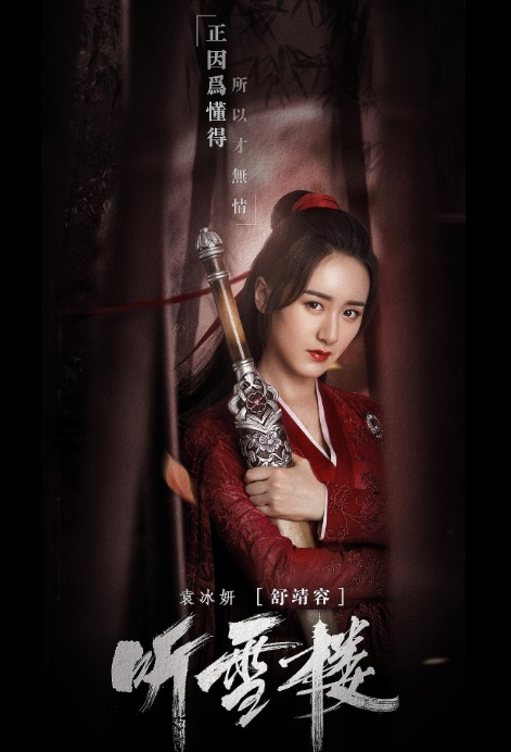 Listening Snow Tower Poster, 听雪楼  2019 Chinese TV drama series