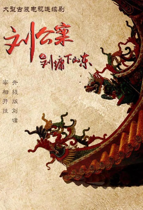 Liu Gong Cases Poster, 刘公案之刘墉下山东 2019 Chinese TV drama series