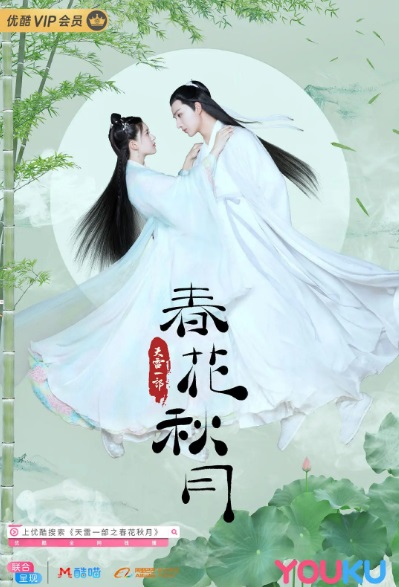 Love Better Than Immortality Poster, 天雷一部之春花秋月 2019 Chinese TV drama series