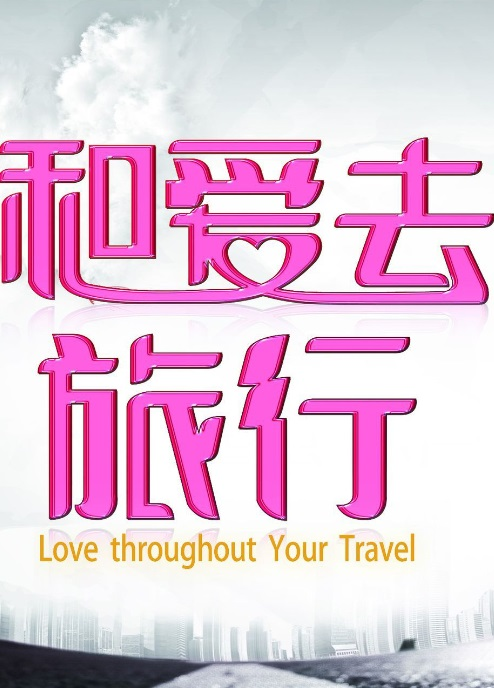 Love Throughout Your Travel Poster, 和爱去旅行 2019 Chinese TV drama series