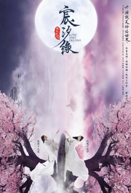 Love and Destiny Poster, 宸汐缘 2019 Chinese TV drama series