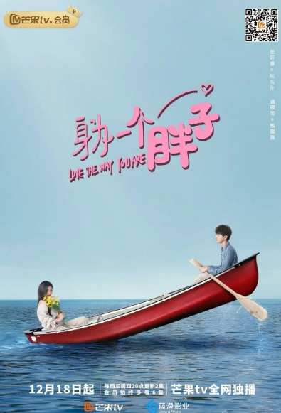Love the Way You Are Poster, 身为一个胖子 2019 Chinese TV drama series