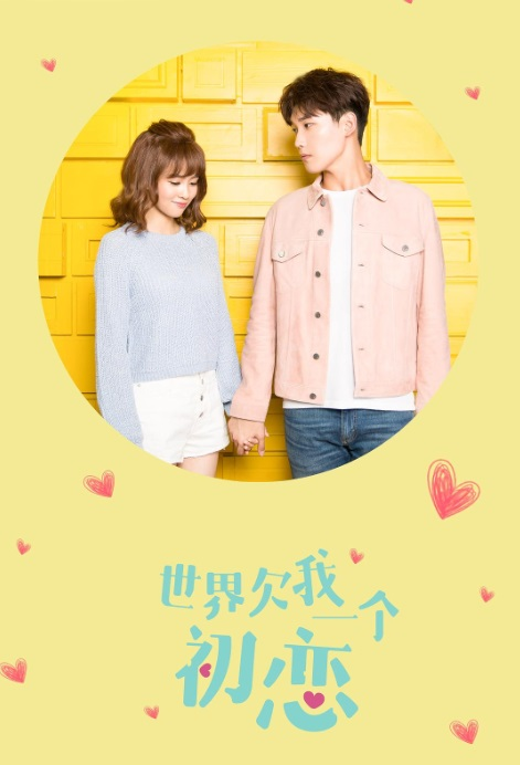 Lucky's First Love Poster, 世界欠我一个初恋 2019 Chinese TV drama series