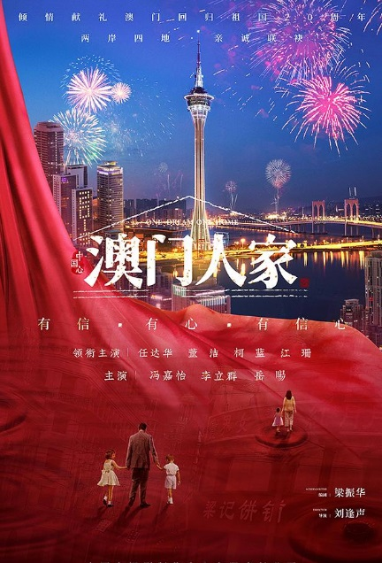Macao People Poster, 澳门人家 2019 Chinese TV drama series