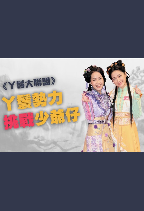 Maid League Poster, 丫鬟大聯盟 2019 Hong Kong TV drama series