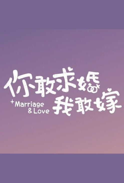 Marriage & Love Poster, 你敢求婚我敢嫁 2019 Chinese TV drama series