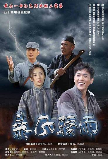Mighty Storm Poster, 暴风骤雨 2019 Chinese TV drama series
