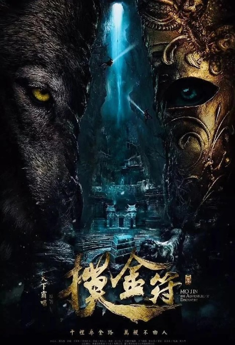 Mo Jin - The Adventure of Discovery Poster, 摸金符 2019 Chinese TV drama series