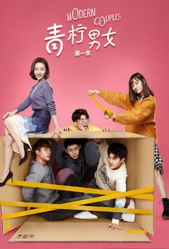 Modern Couples 2 Poster, 青柠男女2 2019 Chinese TV drama series