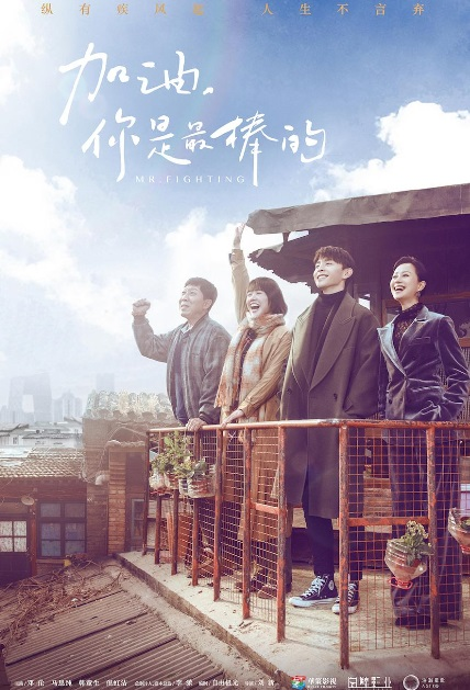Mr. Fighting Poster, 加油,你是最棒的 2019 Chinese TV drama series