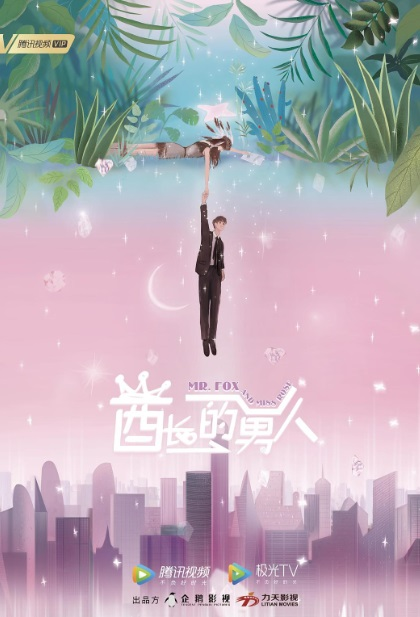 Mr. Fox and Miss Rose Poster, 酋长的男人 2019 Chinese TV drama series