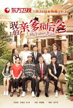 My Father & Daddy Poster, 亲爹后爸 2019 Chinese TV drama series