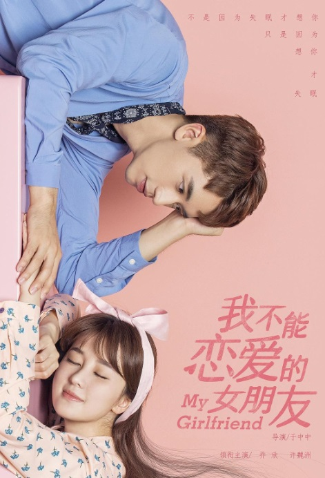 My Girlfriend Poster, 我不能恋爱的女朋友 2019 Chinese TV drama series