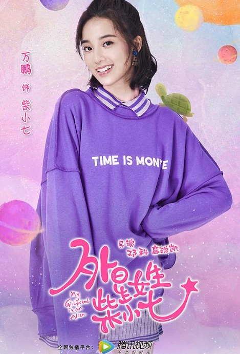 My Girlfriend Is an Alien Poster, 外星女生柴小七 2019 Chinese TV drama series