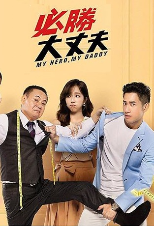 My Hero, My Daddy Poster, 必勝大丈夫 2019 Taiwan TV drama series