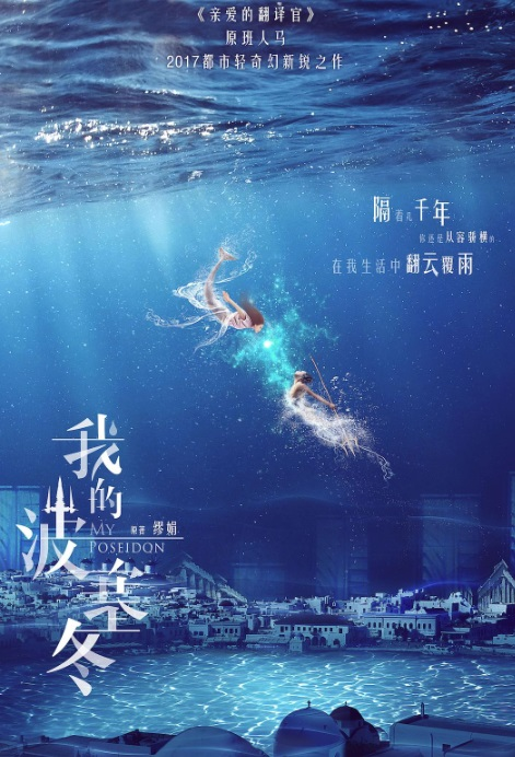 My Poseidon Poster, 我的波塞冬 2019 Chinese TV drama series