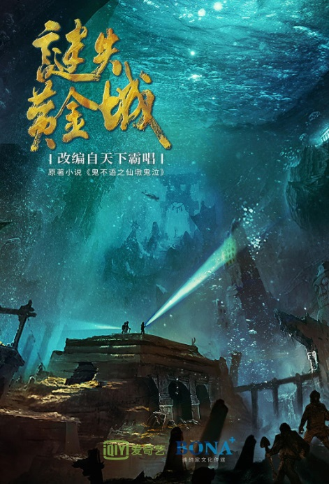 Mystery of Lost Gold City Poster, 谜失黄金城 2019 Chinese TV drama series