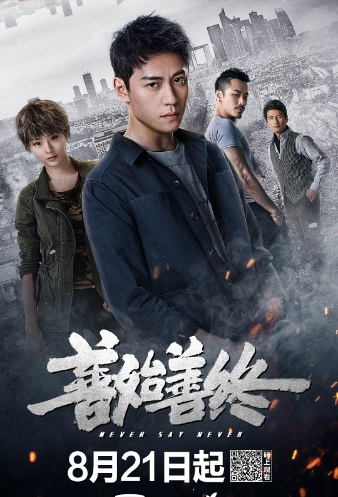 Never Say Never Poster, 善始善终 2019 Chinese TV drama series