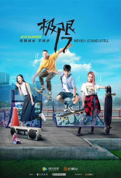 Never Stand Still 2 Poster, 极限17:滑魂 2019 Chinese TV drama series