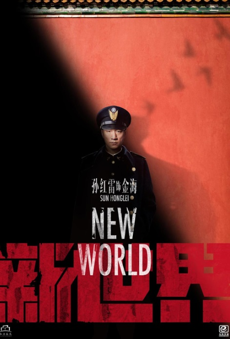 New World Poster, 新世界  2019 Chinese TV drama series