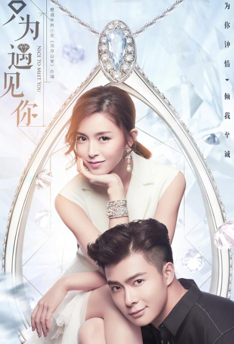 Nice to Meet You Poster, 只为遇见你 2019 Chinese TV drama series