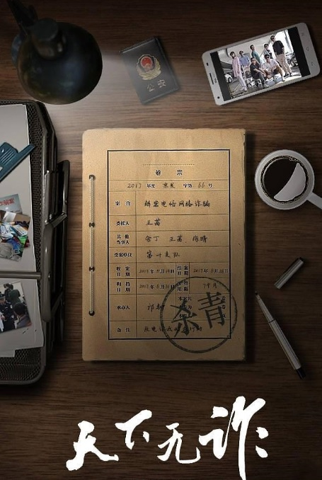 No Fraud in the World Poster, 天下无诈 2019 Chinese TV drama series