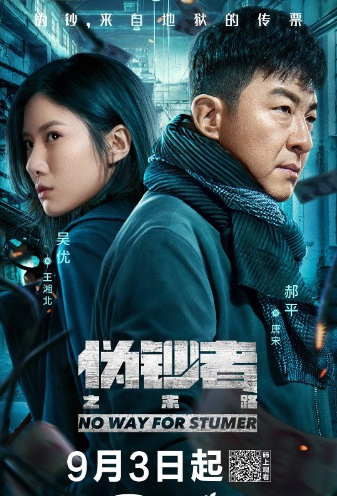 No Way for Stumer Poster, 伪钞者之末路 2019 Chinese TV drama series